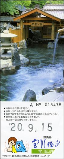 onsen-ticket006